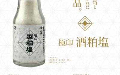 当店プロデュースの「極印 酒粕塩」
